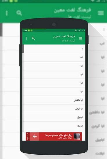 دانلود دیکشنری معین برای اندروید – Moein Dictionary android 1.5