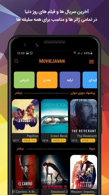 دانلود Movie Javan - برنامه مووی جوان برای کامپیوتر و موبایل