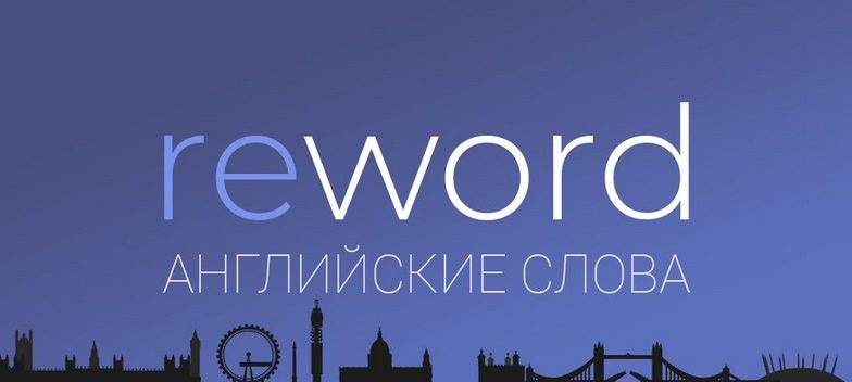 Learn English with ReWord 111