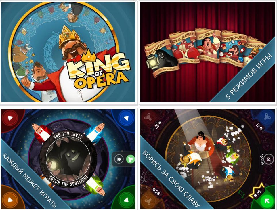 دانلود بازی دونفره برای آندروید- King of opera Party game