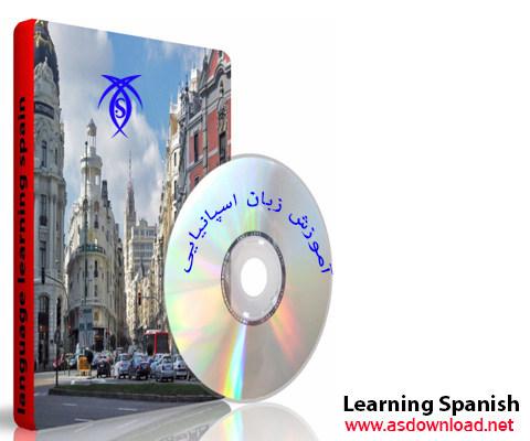 آموزش زبان اسپانیایی-درس 2