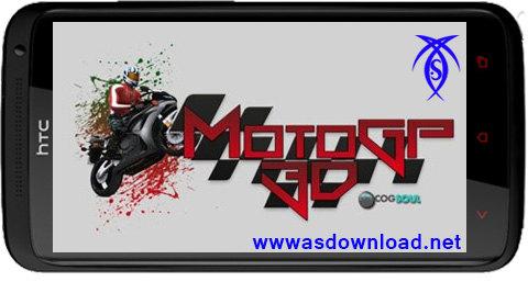 دانلود بازی موتور سواری برای آندروید- MotoGp 3D : Super Bike Racing