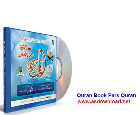 Quran pars software