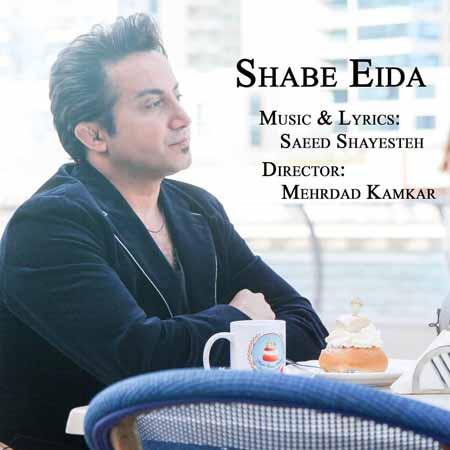 Saeed Shayesteh Shabe Eid