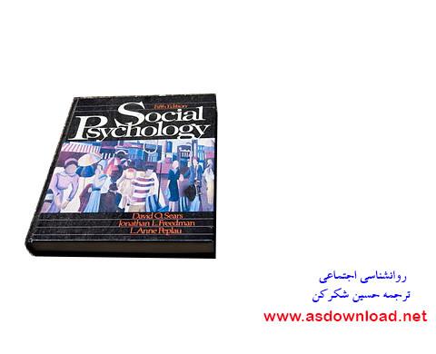 دانلود کتاب روانشناسی اجتماعی اثر الویت ارونسون-ترجمه حسین شکرکن