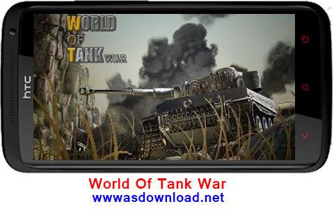 دانلود بازی جنگ جهانی تانک ها برای آندروید-World Of Tank War + دیتا