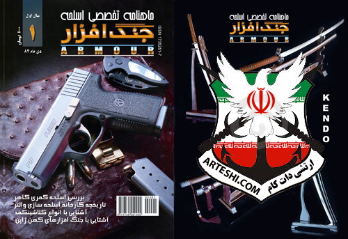 magazine arms 1