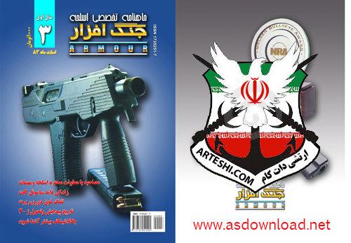 دانلود مجله جنگ افزار- شماره 3
