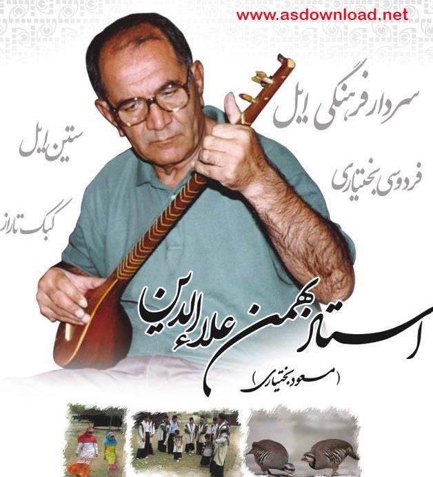 دانلود کامل آلبوم های مسعود بختیاری با لینک مستقیم