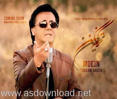 moein 4 دانلود کامل آلبوم های معین با لینک مستقیم