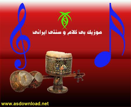 دانلود موزیک بی کلام و سنتی