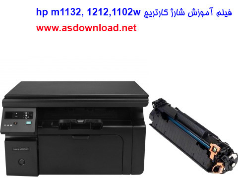 recharge cartridge hp m1132