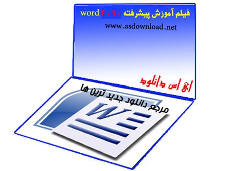 دانلود فیلم آموزش پیشرفته word 2010- قسمت ۳