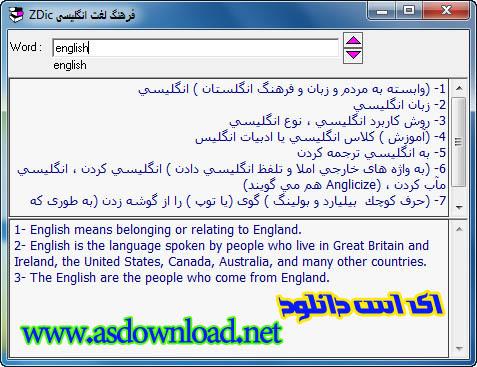 ترجمه لغات فارسی به انگلیسی و انگلیسی به فارسی با دیکشنری z dictionary